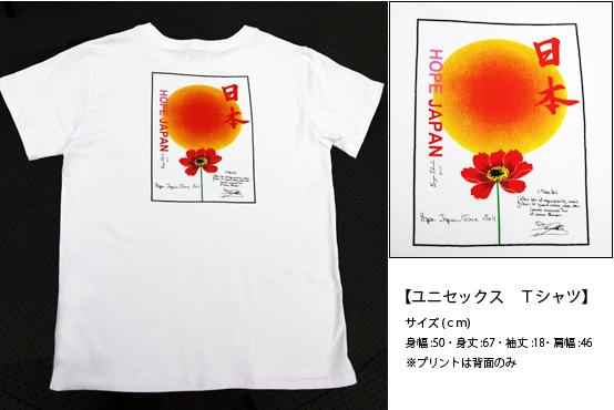 11-11.22HopeJapan02.jpg