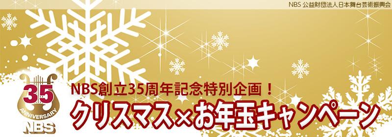 NBS創立35周年記念特別企画!クリスマス×お年玉キャンペーン