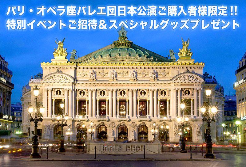 パリ・オペラ座バレエ団日本公演ご購入者様限定!! 特別イベントご招待&スペシャルグッズプレゼント