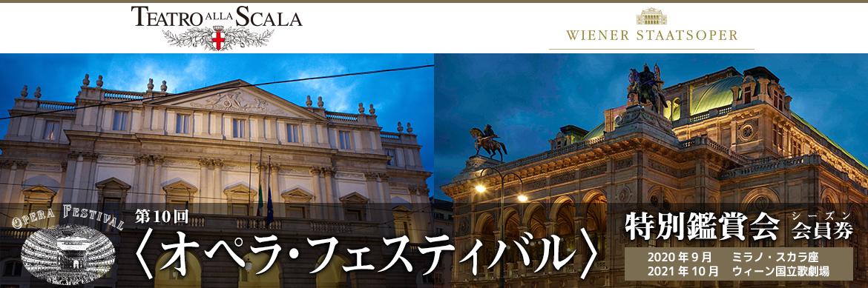 オペラ・フェスティバル