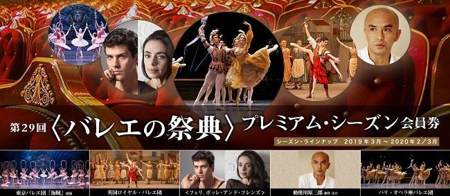 バレエの祭典.jpg