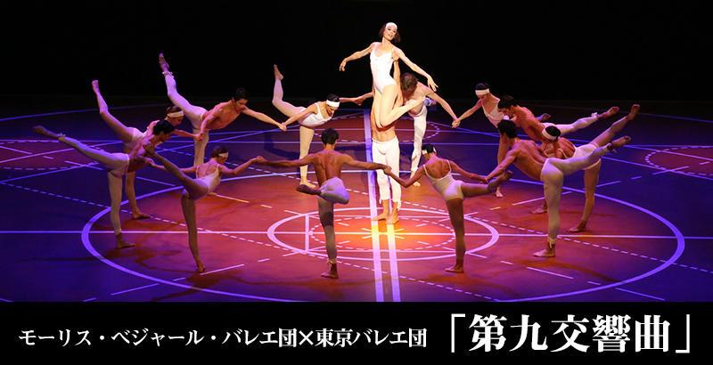 モーリス・ベジャール・バレエ団 × 東京バレエ団「第九交響曲」