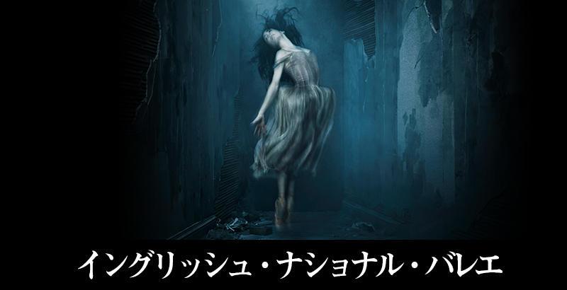 イングリッシュ・ナショナル・バレエ