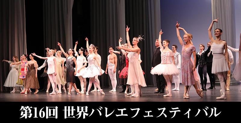 第16回 世界バレエフェスティバル