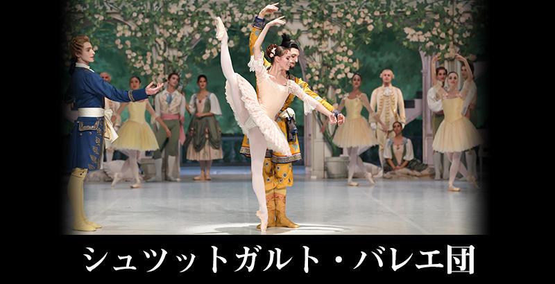 シュツットガルト・バレエ団
