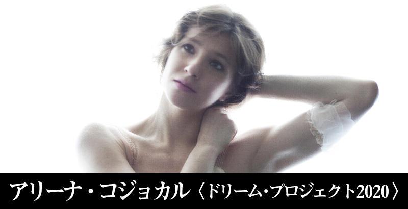 アリーナ・コジョカル〈ドリーム・プロジェクト2020〉【2演目】