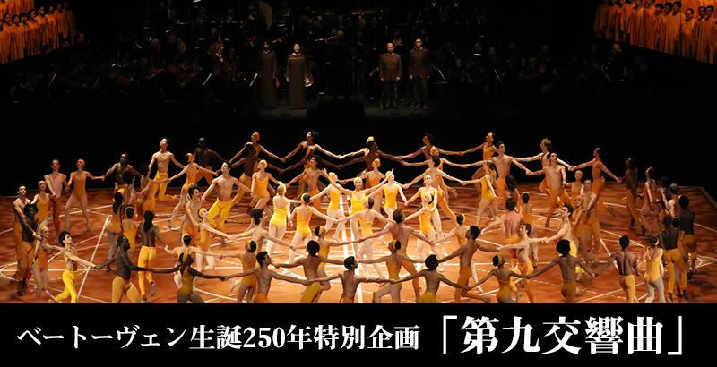 ベートーヴェン生誕250年特別企画 「第九交響曲」モーリス・ベジャール振付【1演目】