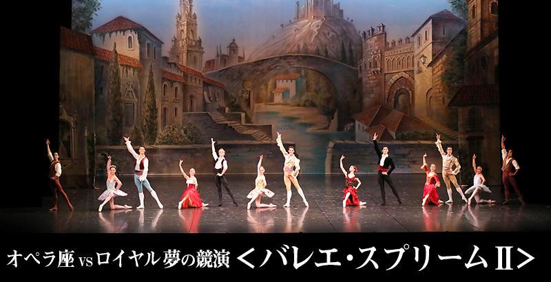オペラ座VSロイヤル 夢の競演 <バレエ・スプリームⅡ> 【2演目】