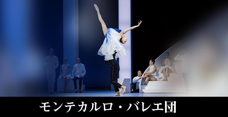 モンテカルロ・バレエ団 「じゃじゃ馬馴らし」【1演目】