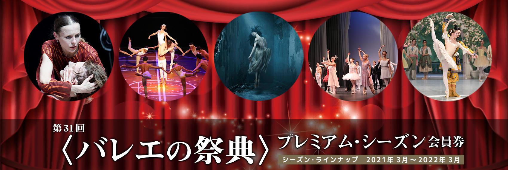 バレエの祭典
