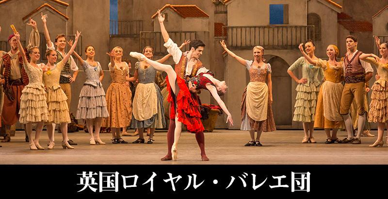 英国ロイヤル・バレエ団 【2演目】「ドン・キホーテ」全幕〈ガラ〉