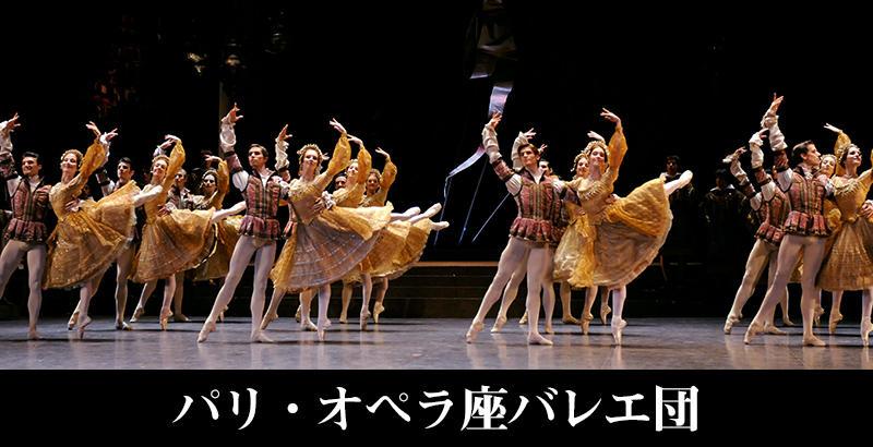 パリ・オペラ座バレエ団【2演目】「ライモンダ」全幕、ほか全幕バレエ1作品