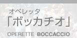 オペレッタ「ボッカチオ」