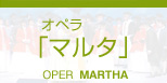 オペラ「マルタ」