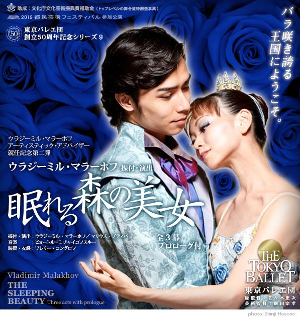 NBS 日本舞台芸術振興会「眠れる森の美女」全3幕プロローグ付 ...