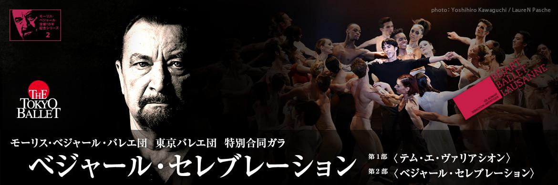 e756041b74b0a モーリス・ベジャール・バレエ団 2017年日本公演Aプロ「魔笛」 Bプロ「ボレロ」「ピアフ」「アニマ・ブルース」「兄弟」