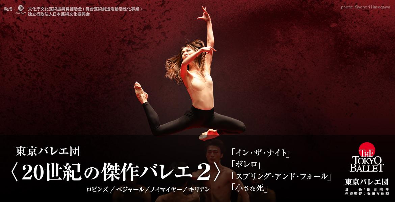 20世紀の傑作バレエ2/NBS公演一...