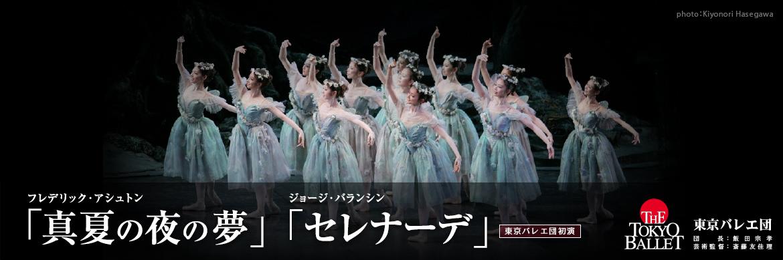 NBS日本舞台芸術振興会