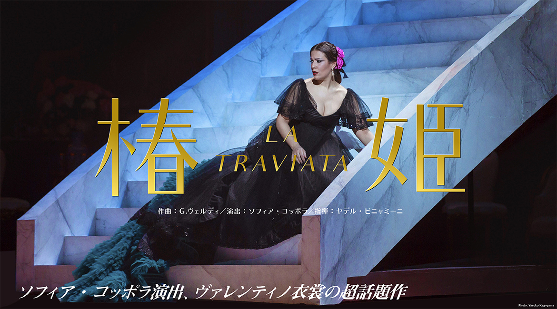 椿姫」/ローマ歌劇場 2018年日...