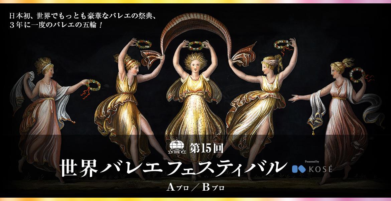 世界バレエフェスティバル 2018 nbs公演一覧 nbs日本舞台芸術振興会