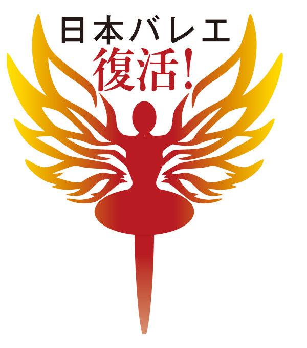 幻となった「復活ガラ」のロゴマーク