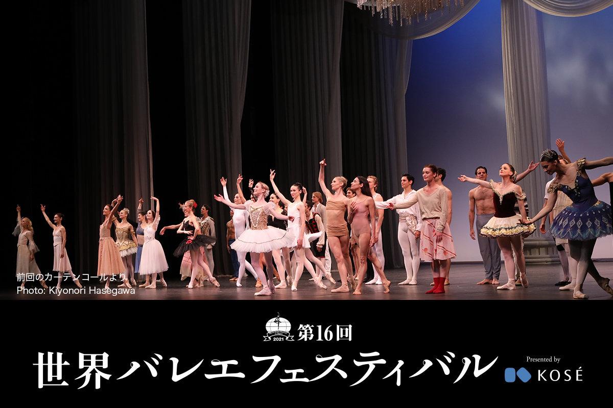 第16回世界バレエフェスティバル概要発表