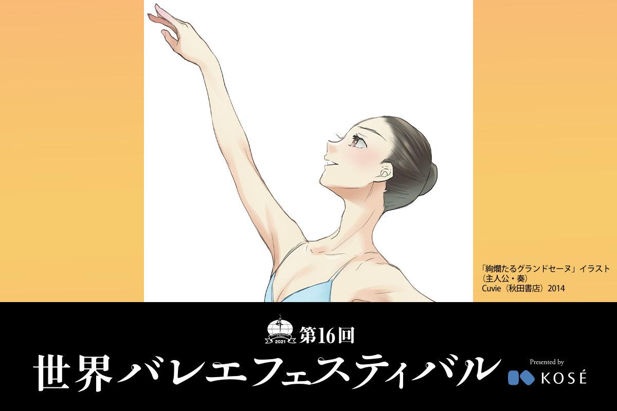 「絢爛たるグランドセーヌ」イラスト <br>(主人公・奏) Cuvie(秋田書店)2014