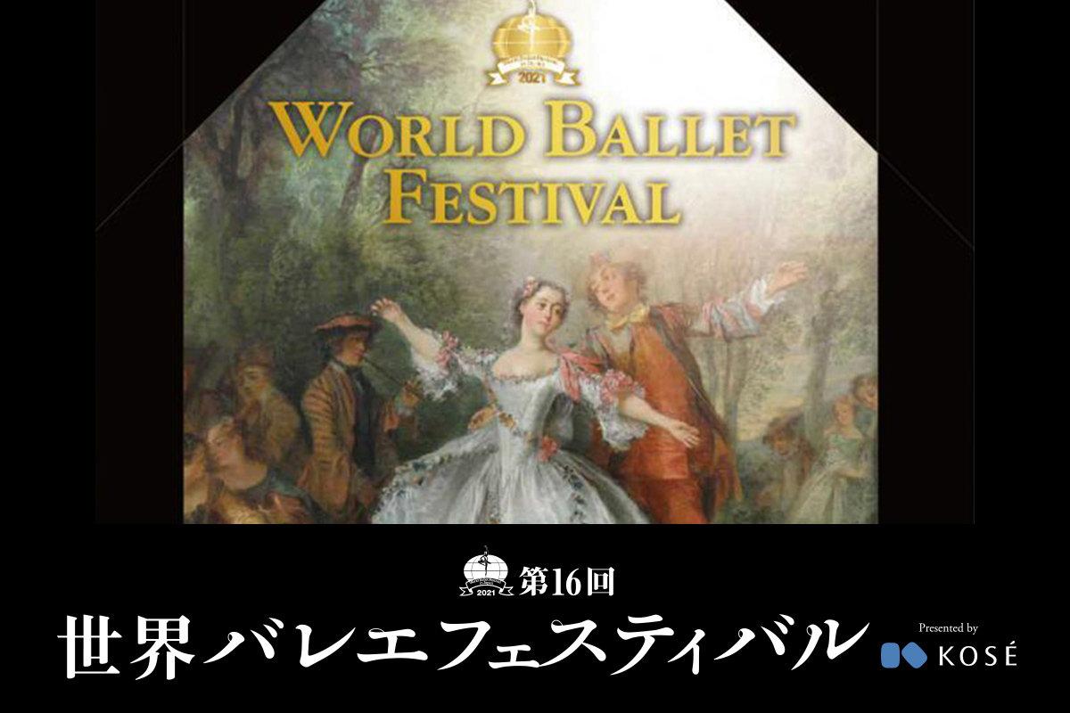第16回〈世界バレエフェスティバル〉 <br>公演記念グッズ 今年はオンラインでも販売!