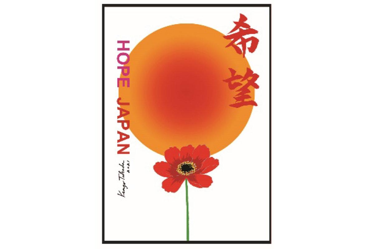HOPE JAPANのイメージロゴ及びイメージヴィジュアルは、アーティスト・デザイナー髙田賢三氏によるものです。