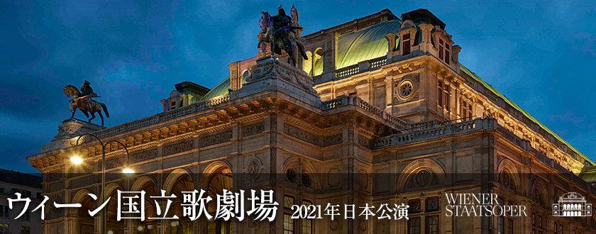 ウィーン国立歌劇場2021年日本公演