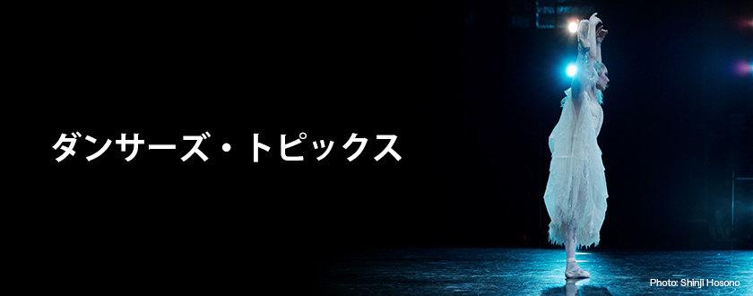ダンサーズ・トピックス