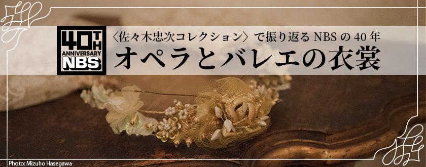 佐々木忠次コレクション