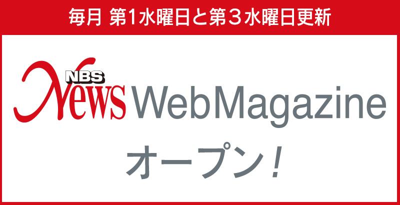 ニュース nbs